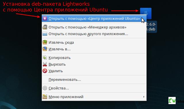 Установка deb-пакета Lightworks с помощью Центра приложений Ubuntu