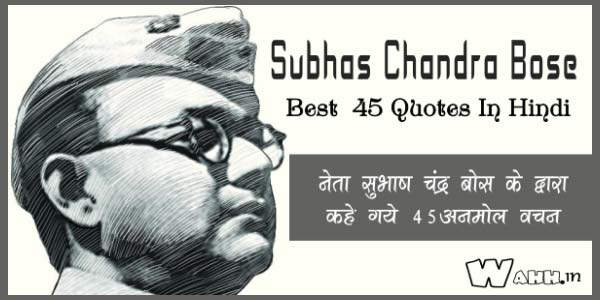 Famous-45-Quotes-By-Subhas-Chandra-Bose-In-Hindi