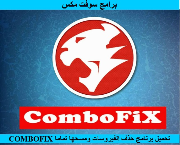 تحميل برنامج حذف الفيروسات ومسحها تماما كمبوفيكس COMBOFIX للكمبيوتر برابط مباشر