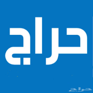 حراج Haraj