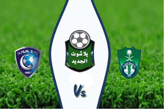 نتيجة مباراة الهلال والأهلي السعودي اليوم 06-08-2019 دوري أبطال آسيا
