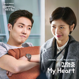 Lyric : Kim Hyung Joong - My Heart (OST. My Father Is Strange)