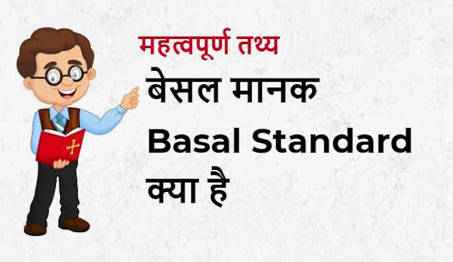 basel norms in hindi language, basel 2 in hindi, crar in hindi, crar meaning in hindi, capital adequacy ratio explain in hindi, basel norms 1 2 3 pdf in hindi, basel in hindi, basel meaning in banking