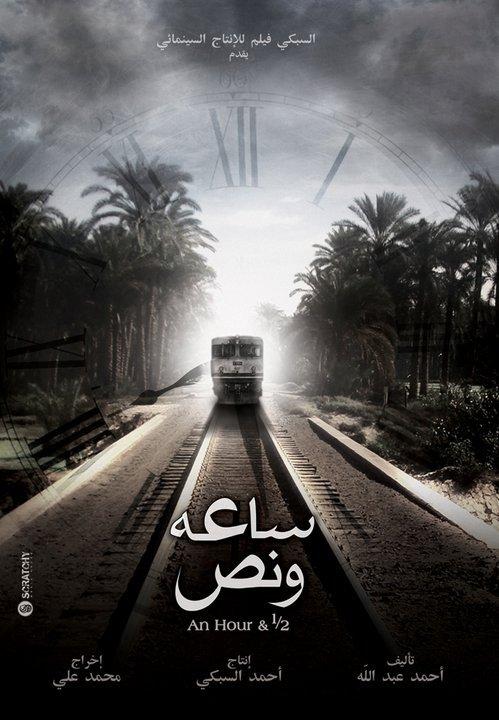 تحميل فيلم ساعة ونص myegy