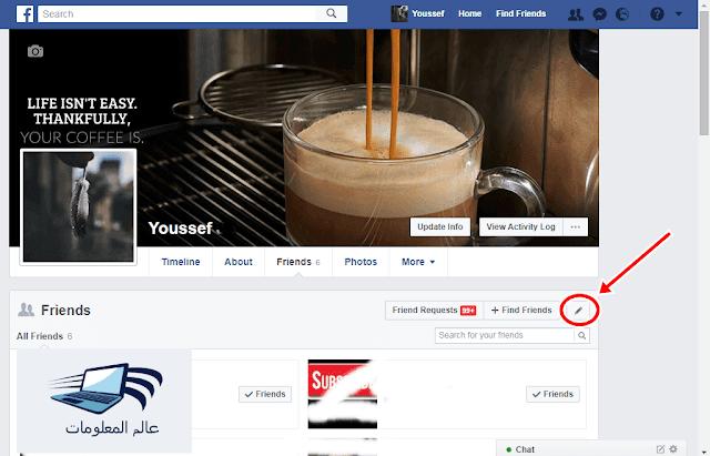 شرح بالصور طريقة وكيفية اخفاء قائمة الاصدقاء فى الفيس بوك facebook
