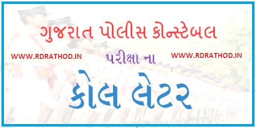 Gujarat Police Exam Admit Card 2018