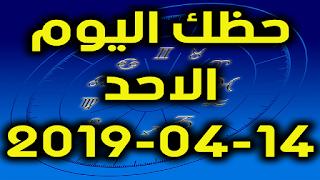 حظك اليوم الاحد 14-04-2019 - Daily Horoscope
