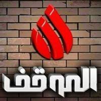 تردد قناة الموقف العراقية