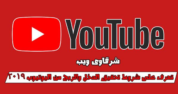 تعرف على شروط تحقيق الدخل والربح من اليوتيوب لعام 2019