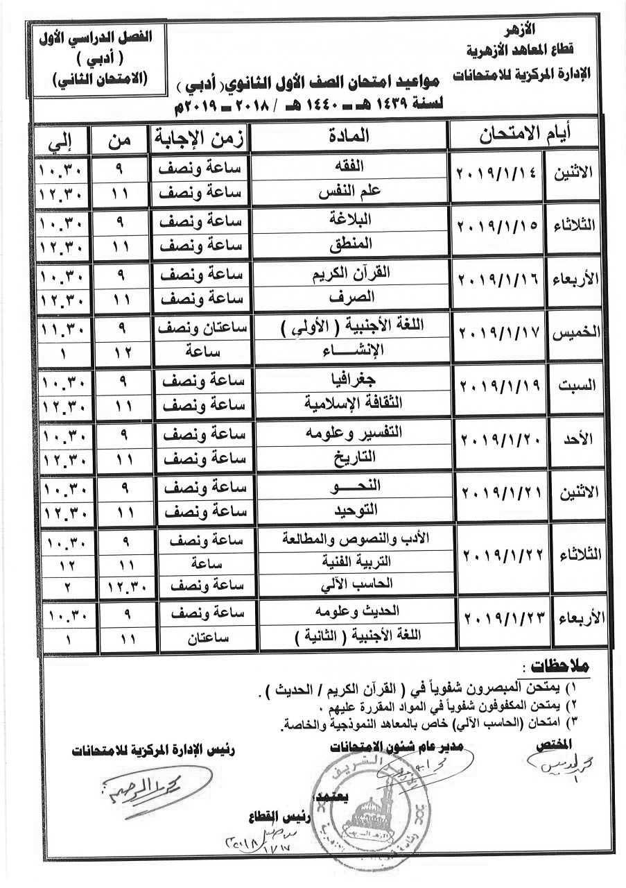 جدول إمتحانات الصف الأول الثانوي الأزهري أدبي 2 الترم الأول 2019