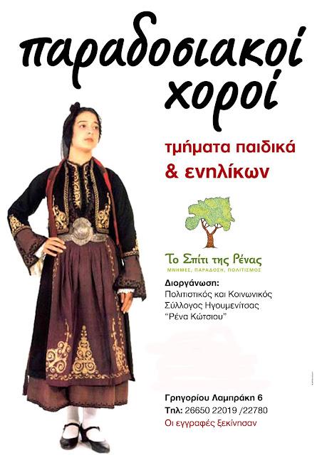 """Ηγουμενίτσα: Παραδοσιακοί χοροί από """"Το Σπίτι της Ρένας"""""""