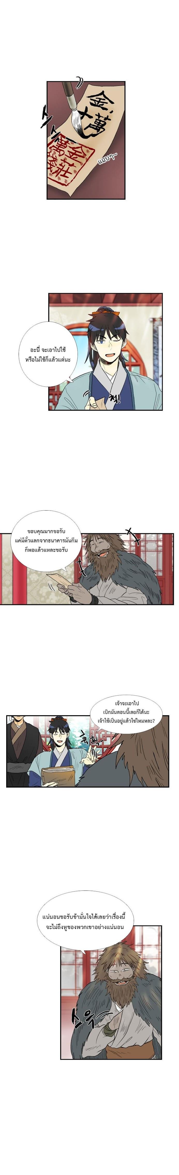 อ่านการ์ตูน The Scholar's Reincarnation 25 ภาพที่ 5