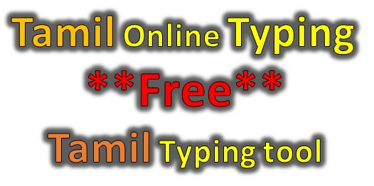 english to tamil typing online free
