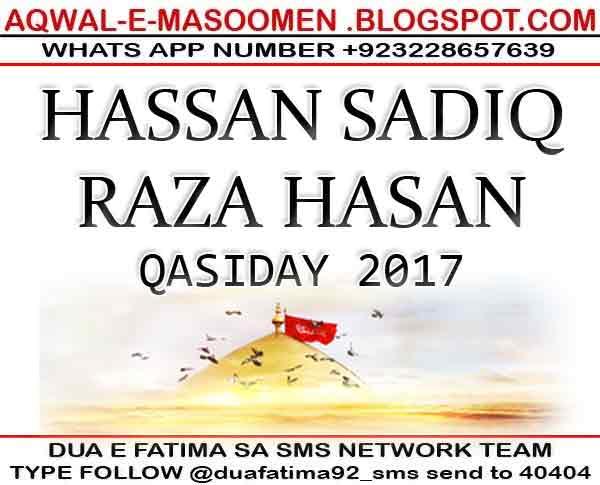 mir hassan mir manqabat 2017 - photo #35