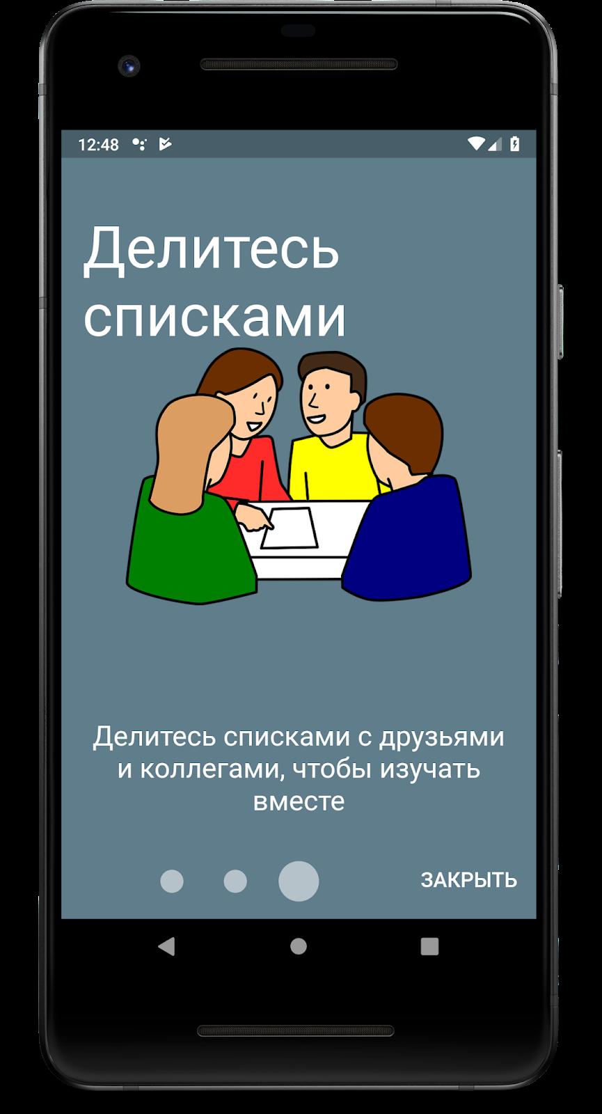 Delern Flashcards. Экран о функциях