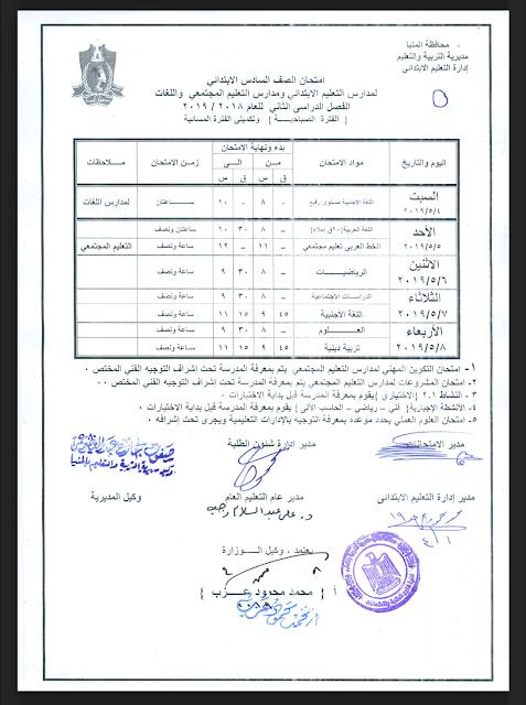 جدول امتحانات الصف السادس الأبتدائي 2019 محافظة المنيا