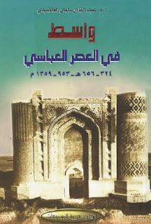 واسط في العصر العباسي دراسة في تنظيماتها الادارية وحياتها الاجتماعية والفكرية - عبد القادر سلمان المعاضيدي