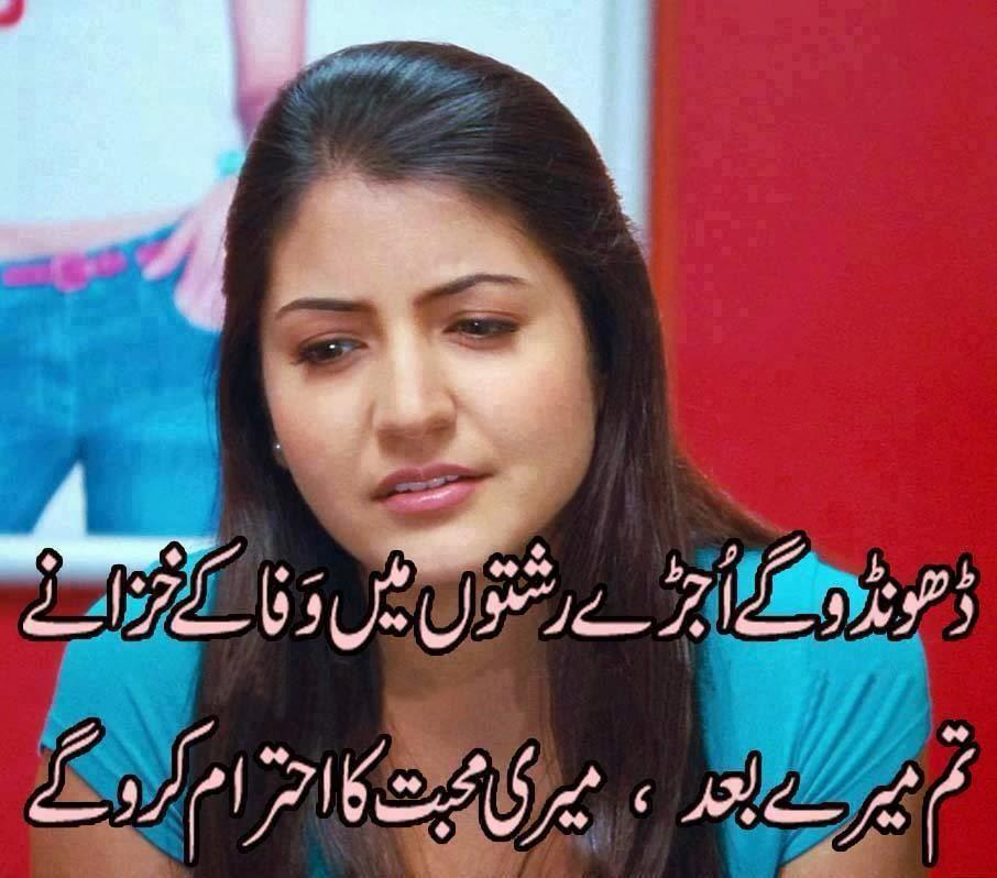 Sad Quotes Wallpapers In Urdu Mix Poetry Collection Romantic Urdu Poetry Wallpapers