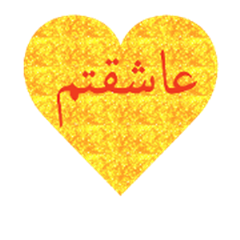 Heart gold ( persian )