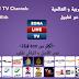 تطبيق Zona Live TV لمشاهدة القنوات العربية والعالمية والمباريات ببث مباشر من جوالك وبدقة عالية