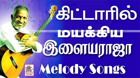 Ilaiyaraja Guitar Love Songs