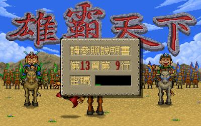 Dos三國誌之雄霸天下繁體中文硬碟綠色免安裝DosBox整合版下載+遊戲密技!