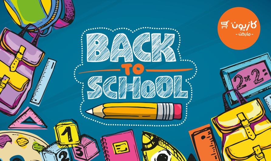 عروض كازيون ماركت من 11 سبتمبر حتى 24 سبتمبر 2018 مستلزمات المدرسة