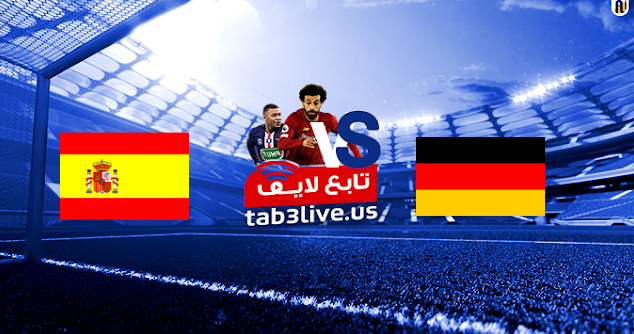 مشاهدة مباراة ألمانيا واسبانيا بث مباشر اليوم 2020/09/03 دوري الأمم الأوروبية
