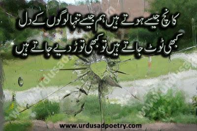 Kaanch Jaisay Hotay Hain Hum Jaisay