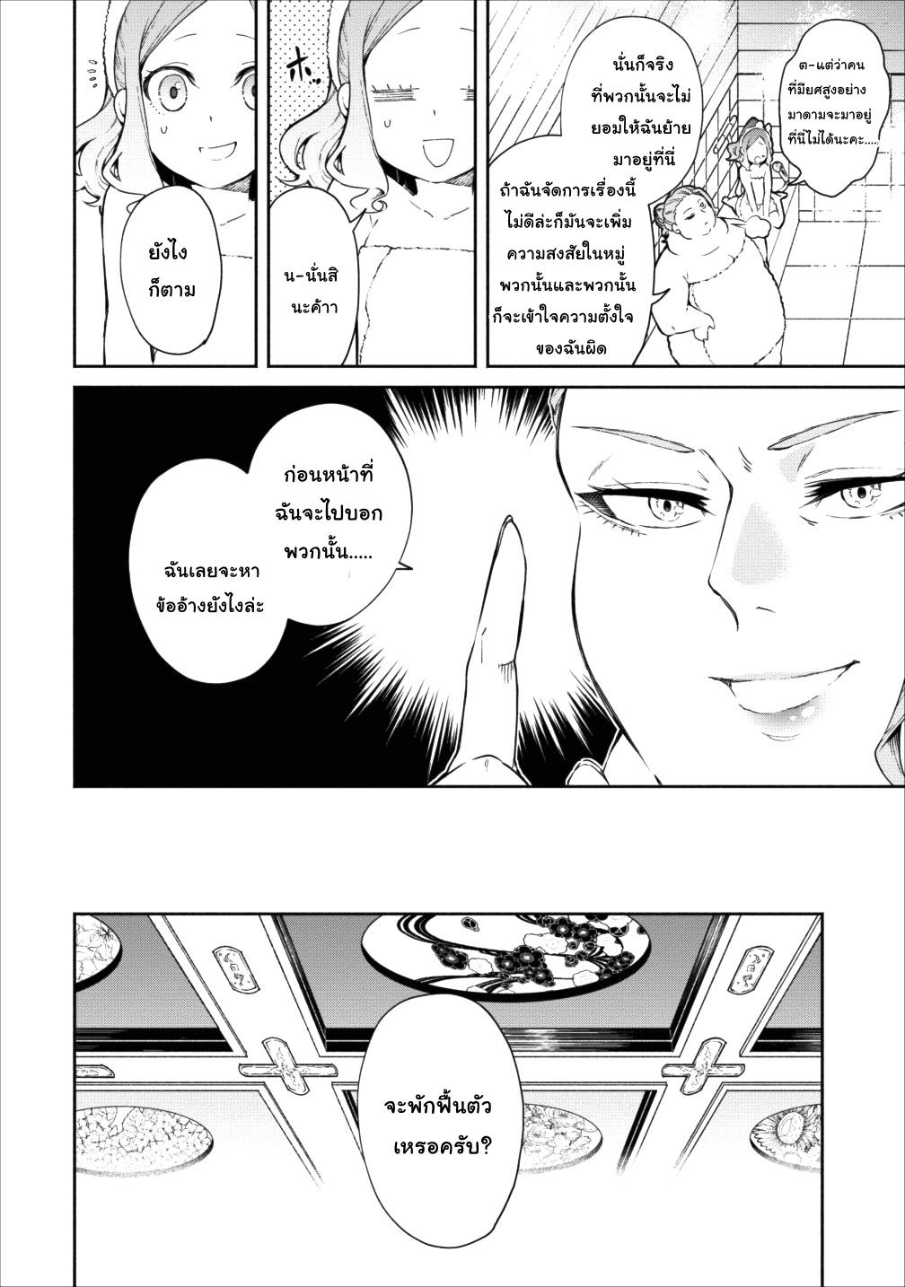 อ่านการ์ตูน Maousama Retry! ตอนที่ 14 หน้าที่ 26