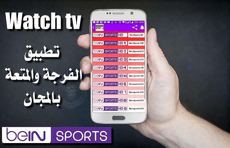 تحميل تطبيق watch tv apk الجديد لمشاهدة القنوات المشفرة مجانا وبدون تقطعات