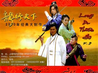 Long Du Thiên Hạ phần 2