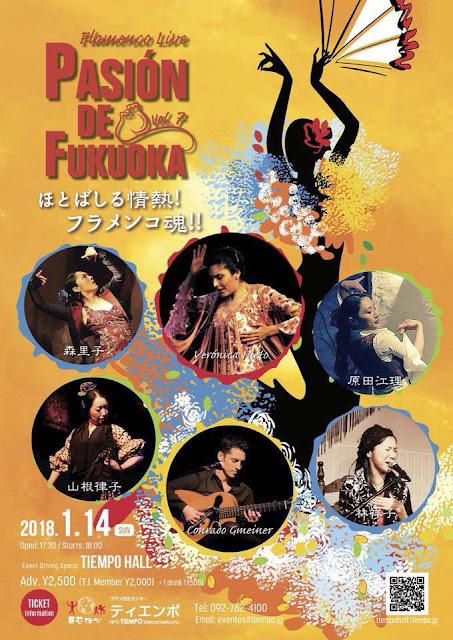 フラメンコライブ Pasión de Fukuoka vol.7