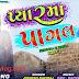 Premama Pagal Jignesh Kaviraj New Sad Song Download Now