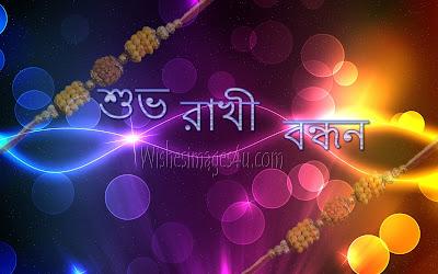 শুভ রাখী বন্ধন Photo 2019