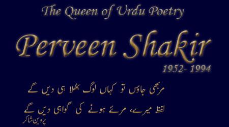 Parveen Shakir Poetry Books Pdf