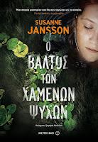 https://www.culture21century.gr/2018/10/o-valtos-twn-xamenwn-psyxwn-ths-susanne-jansson-book-review.html
