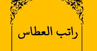 Teks Bacaan Ratib Al Athos Paling Lengkap Serta Manfaatnya