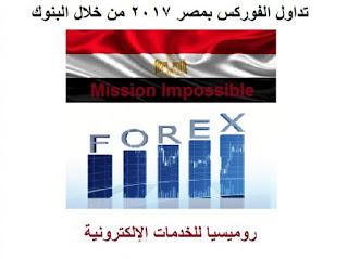 تداول الفوركس من خلال بنوك مصر 2017