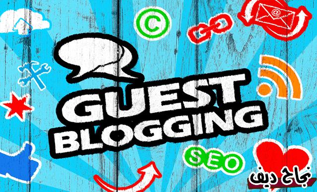 ماذا نقصد بالتدوين الإستضافي Guest Blogging ؟