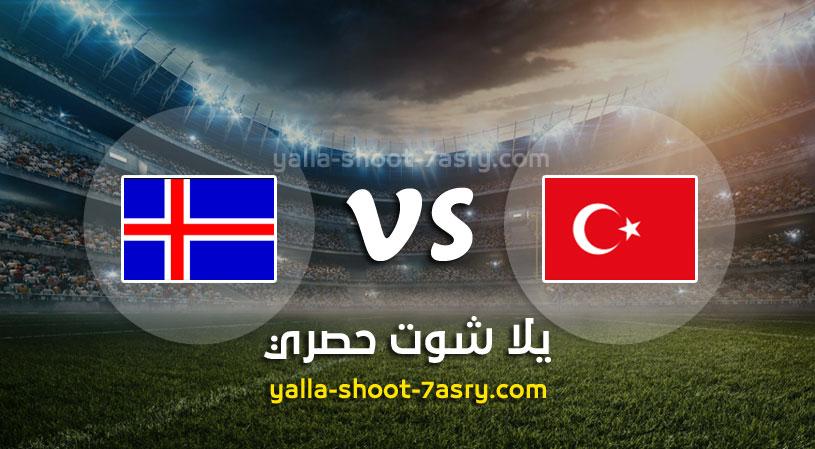 مباراة تركيا وأيسلندا
