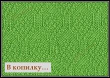 prostoi uzor iz licevih i iznanochnih petel dlya vyazaniya spicami so shemoi uzora i opisaniem vyazaniya