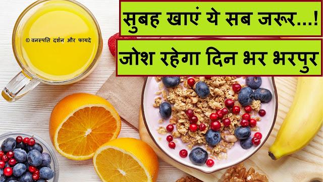 सुबह खाएं ये सब जरूर जोश रहेगा दिन भर भरपुर
