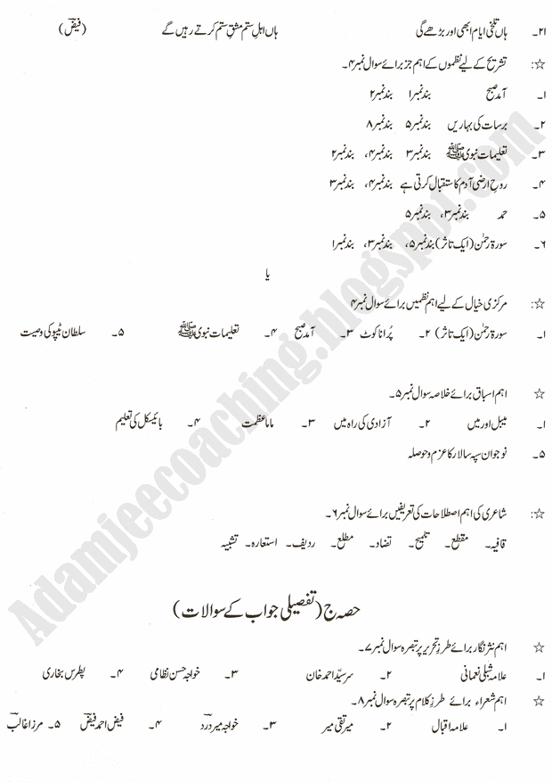 adamjee-coaching-guess-papers-2016-class-11th-commerce-group