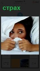 девушке страшно под одеялом