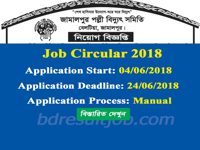 Jamalpur Palli Bidyut Samity Jamalpur Job Circular 2018