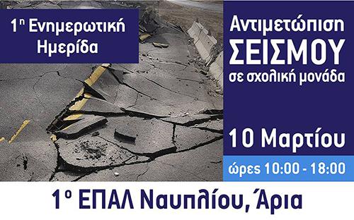 Ενημερωτική Ημερίδα στο ΕΠΑΛ Ναυπλίου για την αντιμετώπιση σεισμού σε σχολική μονάδα