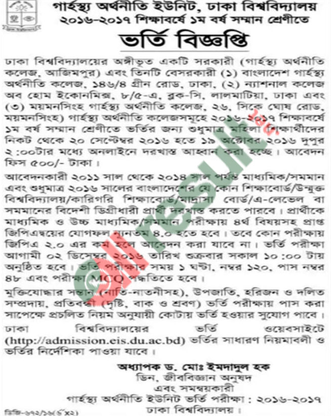 home economics college admission circular