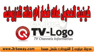 كيفية الحصول على شعار أي قناة تلفزيونية