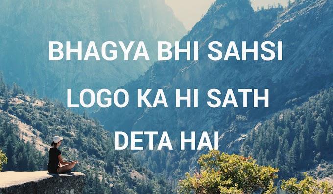 BHAGYA BHI SAHSI LOGO KA HI SATH DETA HAI | Best motivational story in hindi